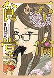 不倫食堂 14 (ヤングジャンプコミックス)