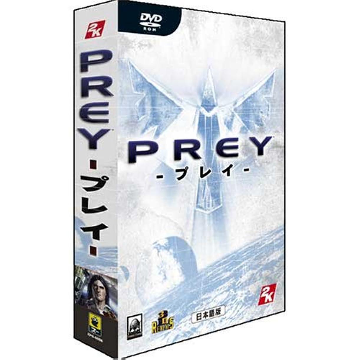 あえて貸し手測定PREY – プレイ - 日本語版