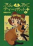 ぶんぶくティーポット+ 1巻 (LAZA COMICS)