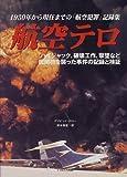 航空テロ―1930年から現在までの「航空犯罪」記録集
