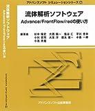流体解析ソフトウェア Advance/FrontFlow/redの使い方-(アドバンスソフトシミュレーションシリーズ[4])