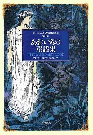 あおいろの童話集 (アンドルー・ラング世界童話集 第1巻)