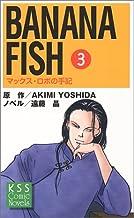 BANANA FISH〈3〉マックス・ロボの手記 (KSSコミックノベルス)