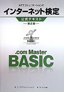 NTTコミュニケーションズ インターネット検定.com Master BASIC公式テキスト【第2版】