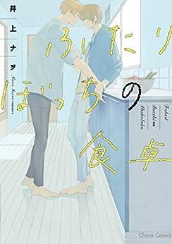 [井上ナヲ]のふたりぼっちの食卓【SS付き電子限定版】 (Charaコミックス)
