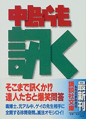 訊く (講談社文庫)