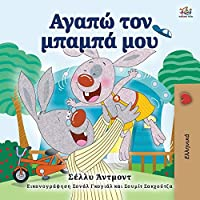 I Love My Dad (Greek Book for Kids) (Greek Bedtime Collection)