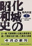 化城の昭和史―二・二六事件への道と日蓮主義者〈上〉 (中公文庫)