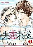 ★【100%ポイント還元】【Kindle本】失恋未遂 (ジュールコミックス)1~2が特価!