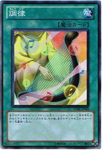 遊戯王 STBL-JP045-SR 《調律》 Super