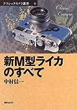 新M型ライカのすべて (クラシックカメラ選書)
