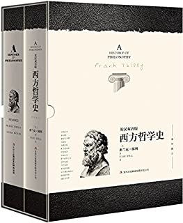 西方哲学史(英汉对照版)(修订版)(套装共2册)(阅读历史、研习东西方文化、了解人类社会发展的必读之书。) (Chinese Edition)