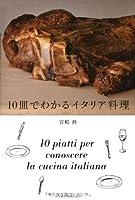 10皿でわかるイタリア料理