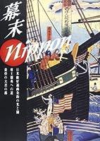 幕末Nippon―日米修好通商条約の光と闇