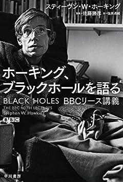 ホーキング、ブラックホールを語る (ハヤカワ文庫 NF 557)