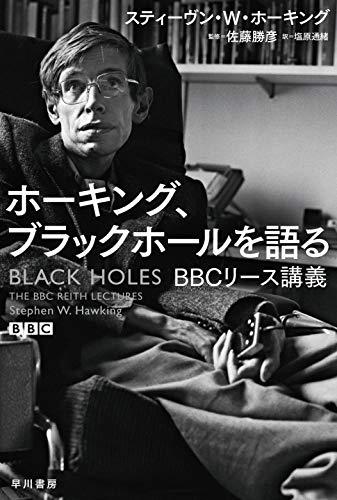 [画像:ホーキング、ブラックホールを語る (ハヤカワ・ノンフィクション文庫)]