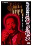 稲川淳二の恐怖への招待状[JDXO-25393][DVD]