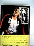 あにき (1977年)