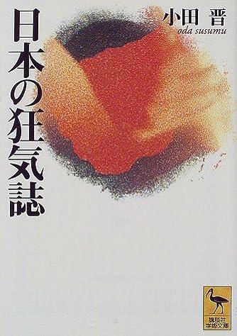 日本の狂気誌 (講談社学術文庫)