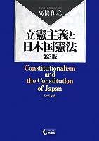 立憲主義と日本国憲法 第3版