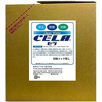 セラ水 CELA 10L (コック無) 弱酸性次亜塩素酸水 50ppm そのまま使えるストレートタイプ 除菌 消臭