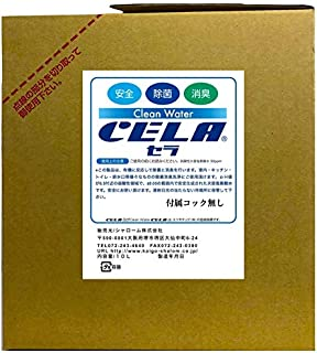 セラ水 CELA 10L (コック無) 弱酸性次亜塩素酸水 50ppm そのまま使えるストレートタイプ 除菌 消臭...