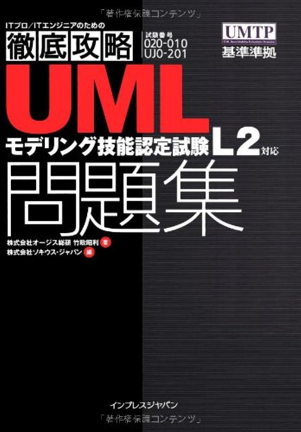 ベリ徴収大声で徹底攻略UMLモデリング技能認定試験問題集 L2対応