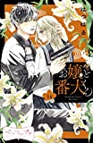 お嬢と番犬くん ベツフレプチ(14) (別冊フレンドコミックス)