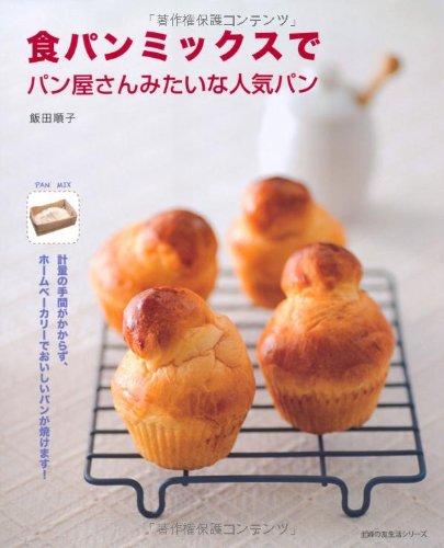 食パンミックスでパン屋さんみたいな人気パン—計量の手間がかからず、ホームベーカリーでおいしいパンが焼けます! (主婦の友生活シリーズ)