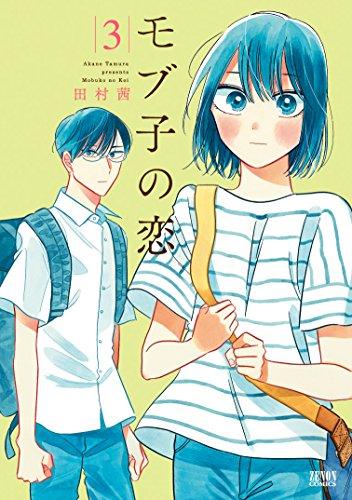 モブ子の恋 3 (ゼノンコミックス)の詳細を見る