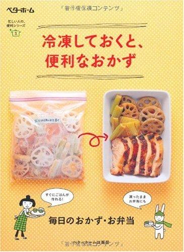 冷凍しておくと、便利なおかず毎日のおかず・お弁当(忙しい人の便利シリーズ)