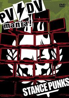 PV/DV mania! [DVD]