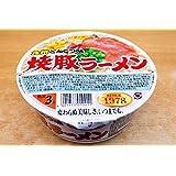 【ザワつく!金曜日】サンポー食品 焼豚ラーメン2個セット 佐賀 ご当地ラーメン
