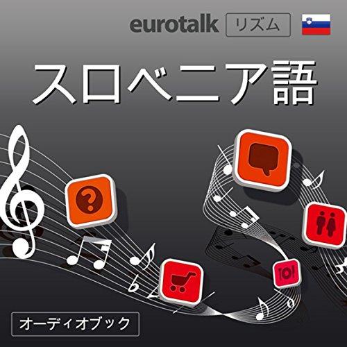 『Eurotalk リズム スロベニア語』のカバーアート