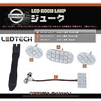 LED ルームランプ セット 室内灯 NISSAN 日産 ジューク 専用