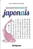 Cahier d'écriture en japonais - Studyrama - 15/05/2019