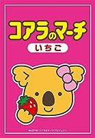 ブロッコリーキャラクタースリーブ・ミニ コアラのマーチ「いちご」