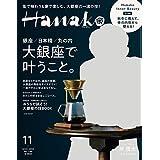 Hanako(ハナコ) 2020年 11月号 [大銀座で叶うこと。] [雑誌]