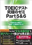 TOEICテスト 究極のゼミ Part5&6