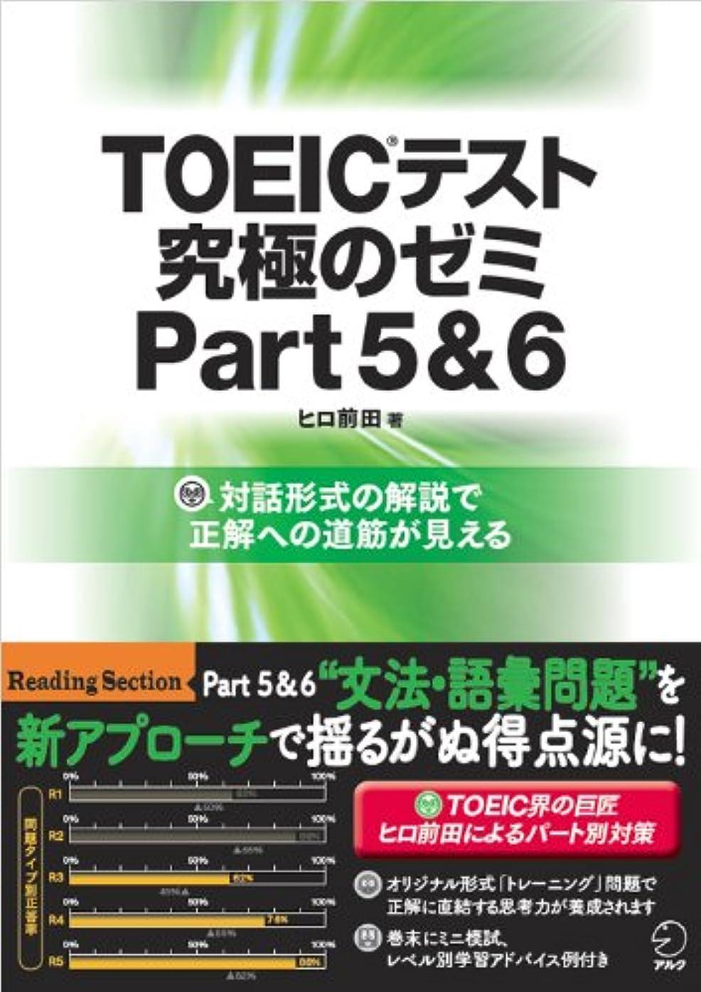 デコラティブ麻痺小道DL特典付 TOEIC(R)テスト 究極のゼミ Part 5 & 6 (TOEICテスト 究極シリーズ)