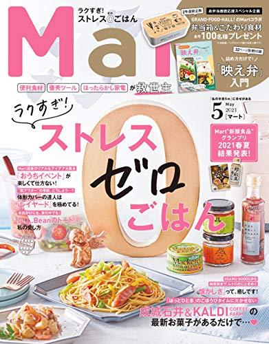 Mart(マート) 2021年 5月号 [雑誌]