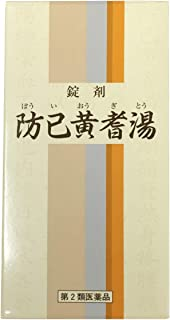 【第2類医薬品】防已黄耆湯350錠