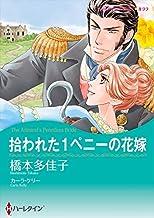 表紙: 拾われた1ペニーの花嫁 (ハーレクインコミックス) | カーラ・ケリー