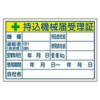 321-04 持込機械届受理証 (大)
