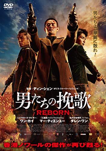 男たちの挽歌 REBORN [DVD]