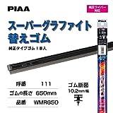 PIAA ワイパー 替えゴム 650mm スーパーグラファイト グラファイトコーティングゴム 1本入 呼番111 WMR650