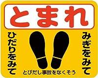 「足型とびだし事故をなくそう(S)」 床や路面に直接貼れる 路面表示ステッカー 240X300mm
