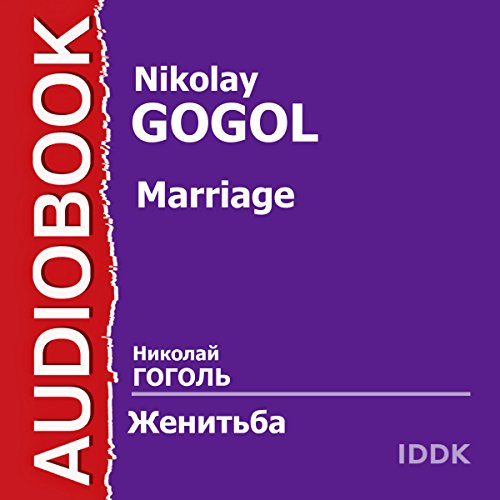 Marriage [Russian Edition] audiobook cover art