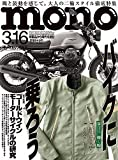 モノ・マガジン2020年3-16号