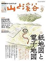 山と溪谷 2019年 9月号 [雑誌]